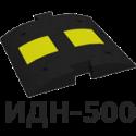 Лежачие полицейские ИДН-500